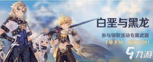 原神龙之巡礼挑战攻略 阵容推荐