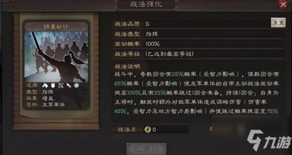 三国志战略版sp诸葛亮怎么样? sp诸葛亮锦囊妙计战法解析