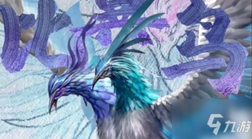 妄想山海比翼鸟怎么合成? 比翼鸟进化丹材料是什么?