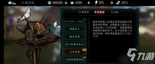 影之刃3无尽劫境主线任务攻略 无尽劫境任务流程详解