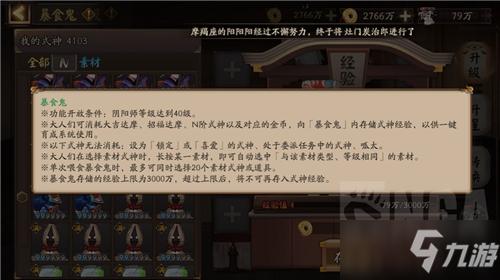《阴阳师》暴食鬼功能玩法介绍