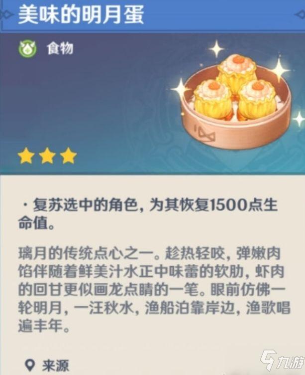 原神1.3新增食谱怎么获得 明月蛋、岩港三鲜、素鲍鱼食谱效果一览