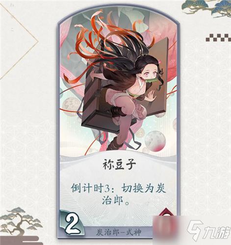 《阴阳师:百闻牌》式神祢豆子卡牌技能介绍