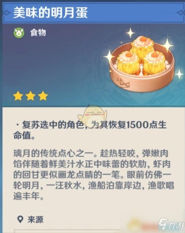 《原神》1.3版本新增料理介绍
