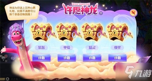《梦想新大陆》新春版本今日上线 新年福利大放送!