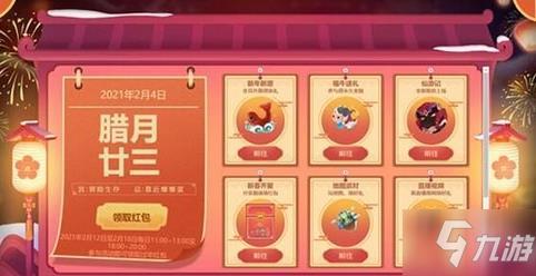 迷你世界0.52.0更新内容 2021春节活动上线
