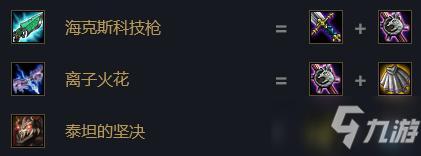《云顶之弈》11.2皎月阵容怎么玩?皎月阵容推荐