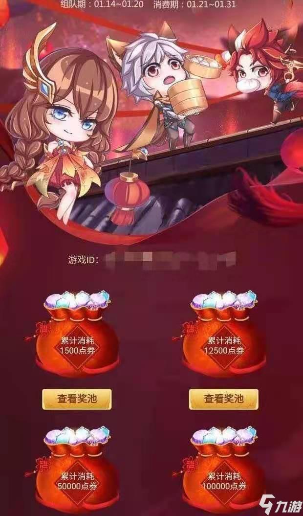 王者荣耀2021春节组队消费活动怎么参加 消费活动玩法介绍