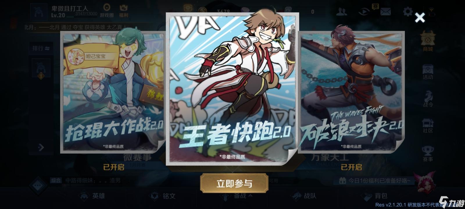 王者荣耀2021年春节王者快跑怎么玩 王者快跑玩法