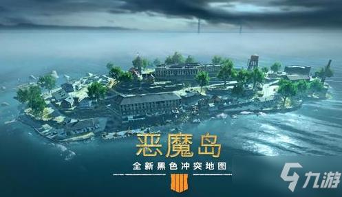 《使命召唤手游》恶魔岛地图地下室位置介绍