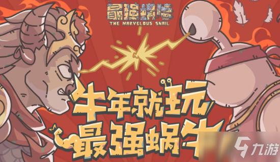 《最强蜗牛》2021牛年春节活动攻略