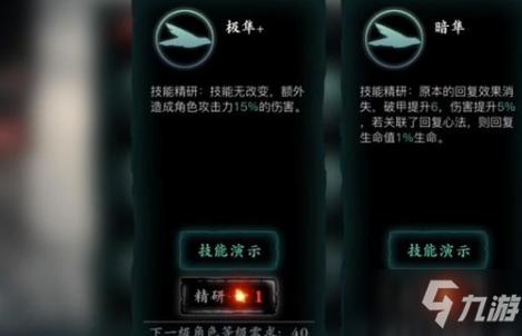 《影之刃3》技能精研怎么解锁