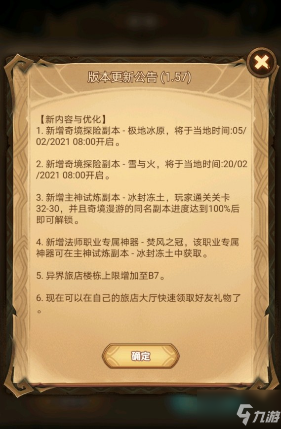 剑与远征1.57版本更新什么?1.57版本更新公告