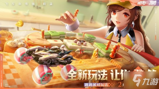 QQ飞车手游新版本来啦 狐妖道具、绝美套装免费拿!