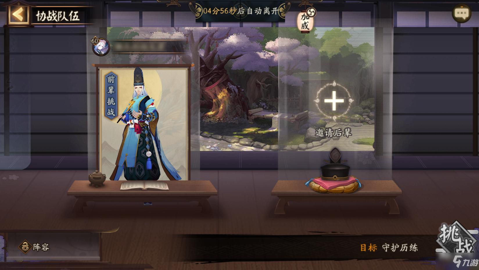 《阴阳师》守护历练介绍 守护历练常驻副本玩法一览