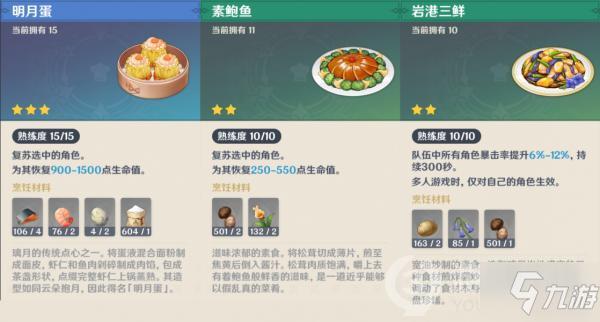 原神1.3新增食谱获得方式及地点
