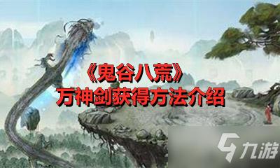 《鬼谷八荒》万神剑获得方法介绍