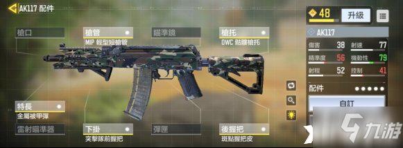 使命召唤手游AK117大神配件推荐