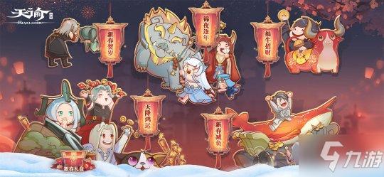 2月4日 春节版本大更新!《天谕》手游锦夜华灯玩不停!