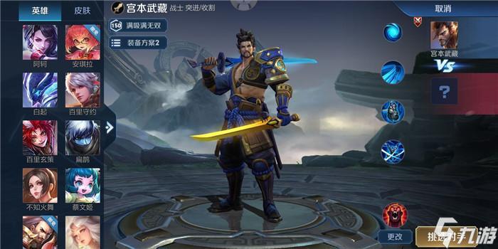 王者荣耀s22赛季宫本武藏怎么玩 怎么出装备