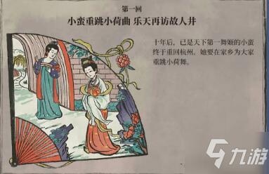 江南百景图钱塘门隐藏金画轴怎么获得?杭州探险钱塘门隐藏金画轴获取方法