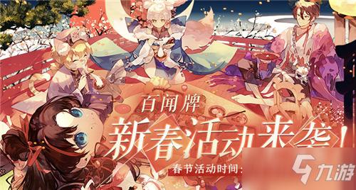《阴阳师:百闻牌》2021年春节活动介绍