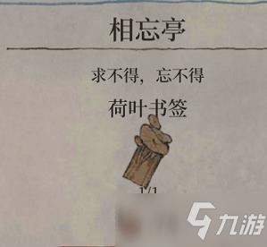 江南百景图荷叶书签怎么获得 荷叶书签两种获得方法介绍