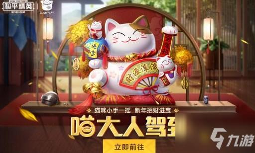 和平精英猫大人召唤币怎么用? 猫大人召唤币有什么用?