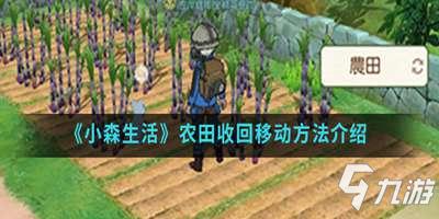 《小森生活》农田收回移动方法介绍