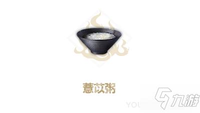妄想山海薏苡粥食谱配方攻略