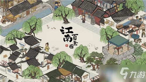 《江南百景图》钱塘门迷雾驱散方法攻略