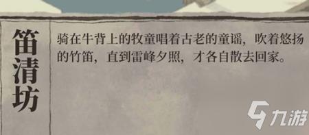 江南百景图杭州探险怎么解锁 探险攻略详解