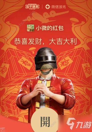 和平精英2021年春节红包封面领取方法一览 吃鸡免费春节红包序列码大全