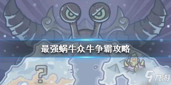 最强蜗牛众牛争霸怎么玩_最强蜗牛众牛争霸攻略