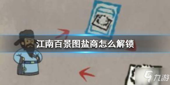 江南百景图盐商怎么解锁_江南百景图盐商解锁方法