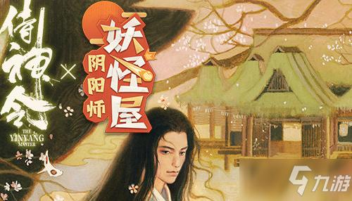 《阴阳师:妖怪屋》与侍神令联动活动介绍