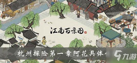 《江南百景图》杭州探险第一章阿花具体位置介绍