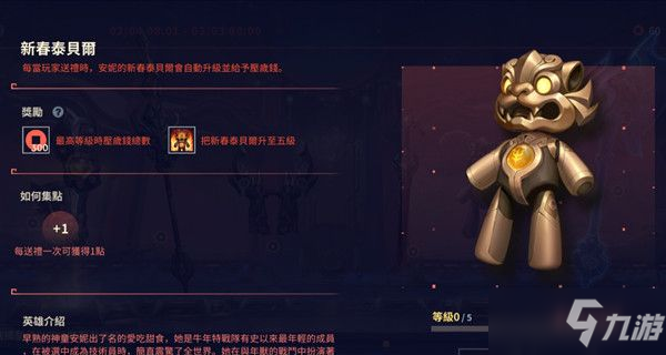 LOL手游新春喜兽任务攻略 英雄联盟手游新春喜兽任务奖励一览