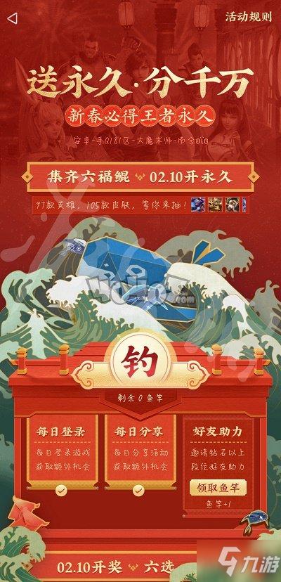王者荣耀钓鲲活动怎么参加 钓鲲活动玩法详解