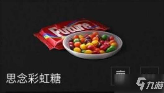 明日之后思念彩虹糖怎么获取?思念彩虹糖获取方法