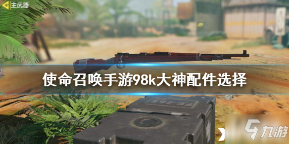 使命召唤手游98k大神配件推荐