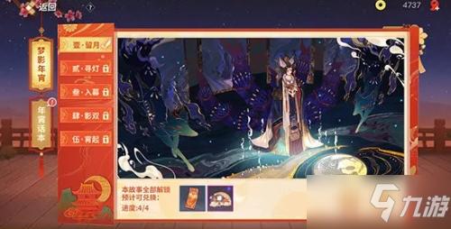 《决战平安京》梦影年宵活动介绍