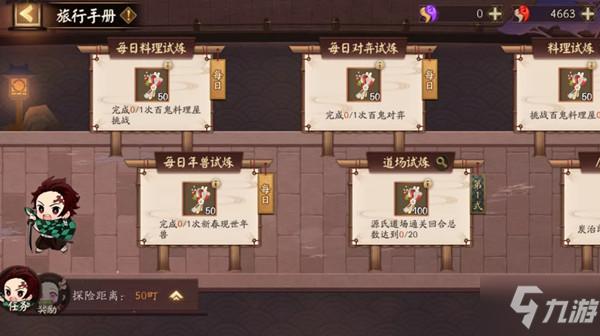 阴阳师刃之修行活动攻略 刃之修行活动玩法详解