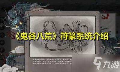 《鬼谷八荒》符篆系统介绍