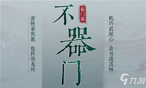 《汉家江湖》不器门门派介绍