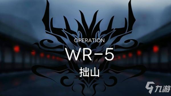 明日方舟wr-5低配攻略,WR-5完美通关打法参考