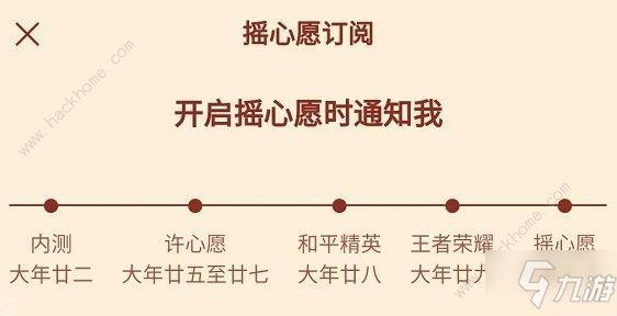 王者荣耀微信钓鲲活动网址 2021微信钓鲲活动入口