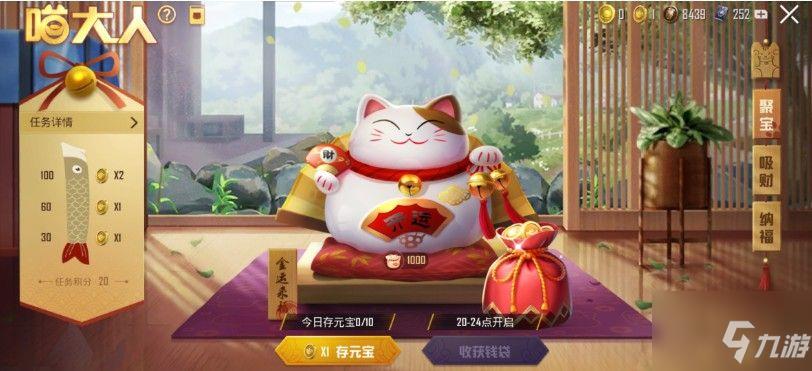 和平精英猫大人召唤币怎么得 猫大人召唤币获取方法