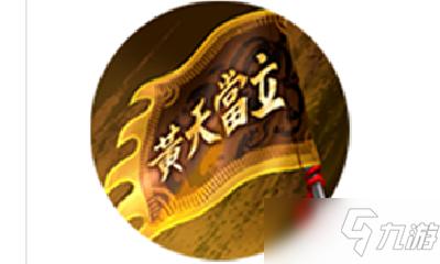 《三国群英传8》黄天当立介绍