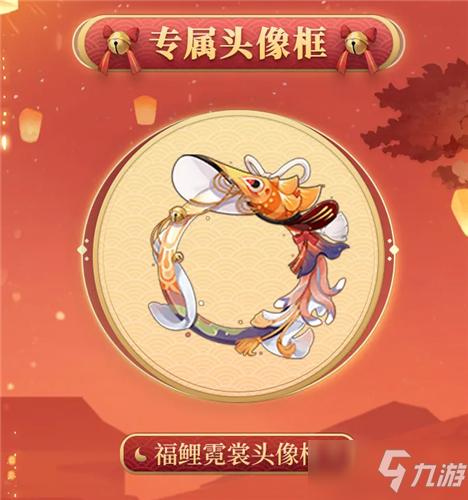 《阴阳师》福鲤霓裳头像框获取攻略